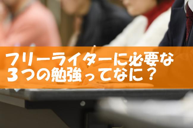 フリーライター起業で20万円稼ぐためにしてきた3つの勉強内容