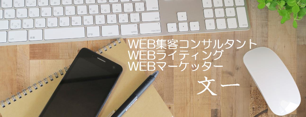 WEB集客コンサルタント/いのきぶんいちのプロフィール