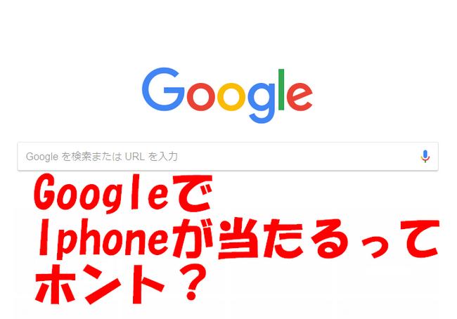 【詐欺注意】GoogleChromeユーザーにIphoneXが当たるってホント?