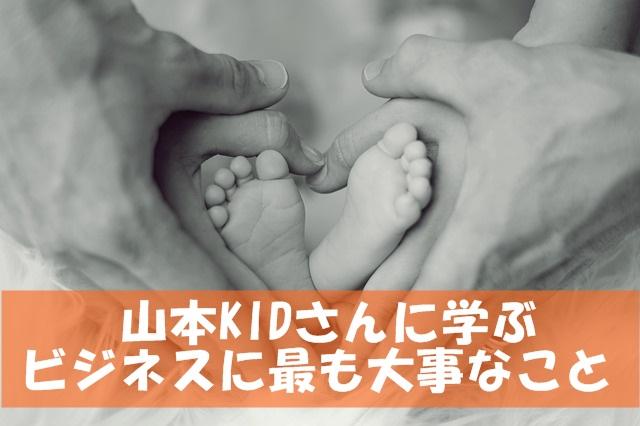 山本KIDさんに学ぶ個人事業者が成功するために一番大切なこと