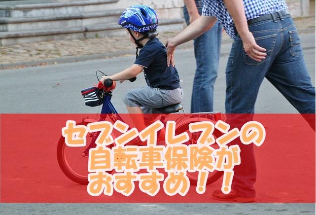 フリーランスにおすすめのセブンイレブン自転車保険なら1か月333円から!