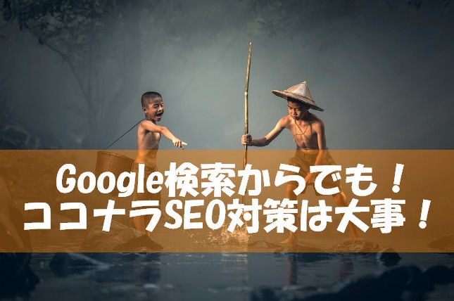 【ココナラでのSEO対策】タイトルや内容を見直すとGoogle検索から売れることも