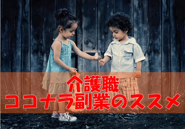 介護職ココナラ副業のススメ~介護職のスキルがあれば10万円稼ぐことも独立も可能!
