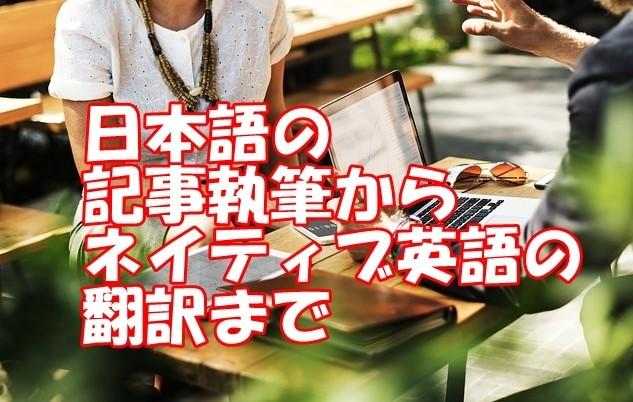 【ココナラ】日本語記事の執筆からネイティブ英語翻訳までのサービス始めました!