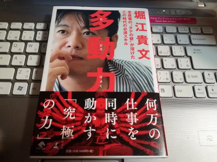 堀江貴文著「多動力」を読んでみた!~行き詰っているサラリーマン・フリーランスは読むべし!