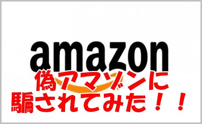 【注意】偽アマゾンカスタマーセンターからメールが来た!Amaonフィッシングメールを大暴露!