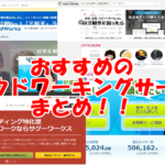 現役WEBライターがおすすめするクラウドワーキングサービス~初心者でも半年で月収20万円に!