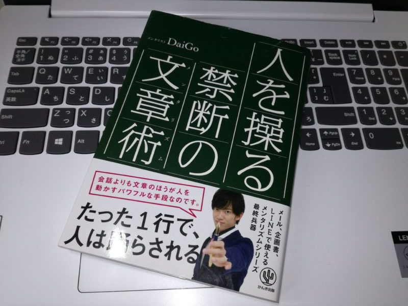 メンタリストDaiGo著「人を操る禁断の文章術」を読んでみた!~ライティングに関わるすべての人に!