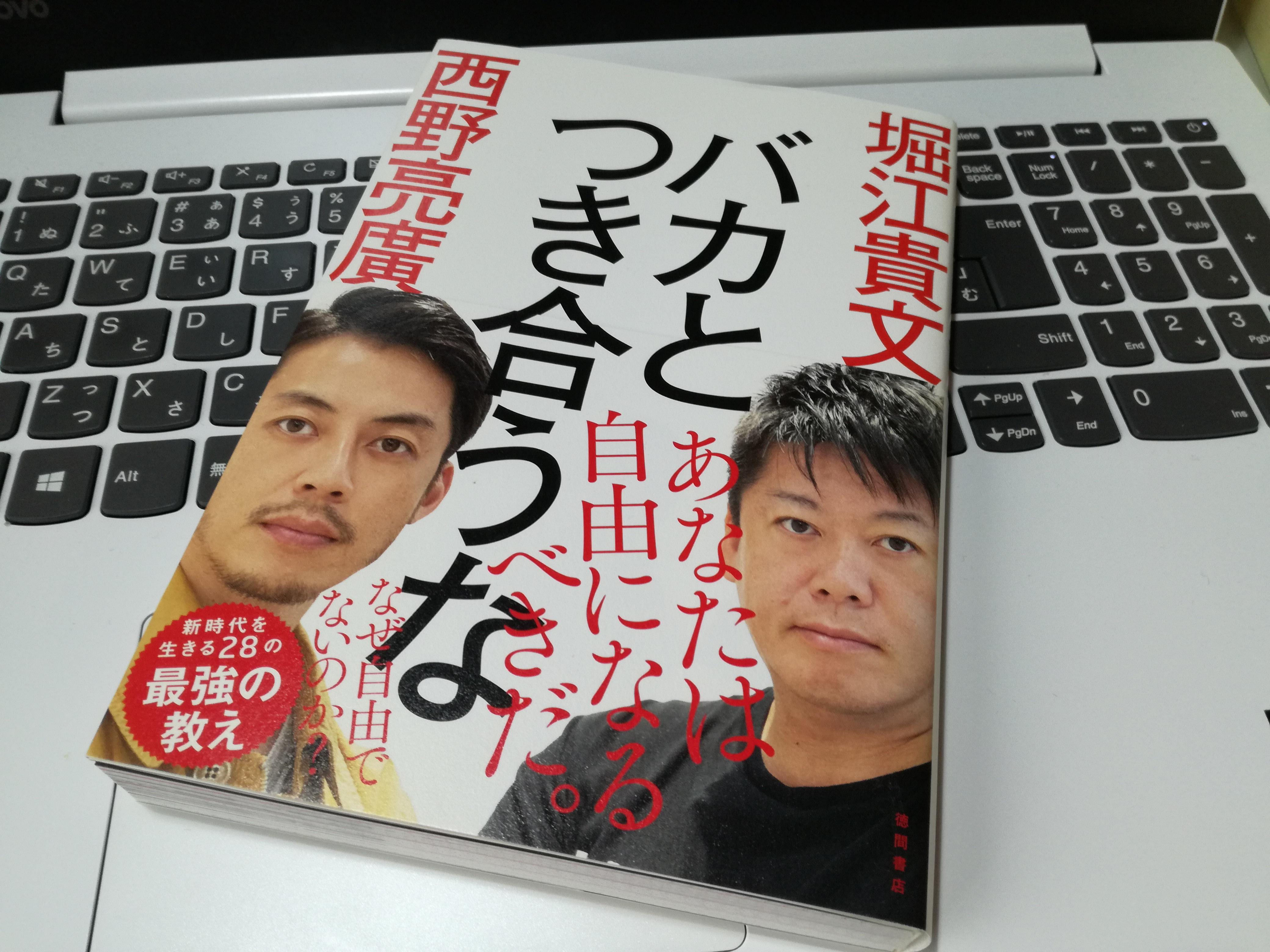 「バカとつき合うな(堀江貴文・西野亮廣著)」で人間関係の断捨離について学んでみた!
