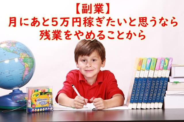 【副業】月にあと5万円稼ぎたいと思うなら残業よりも残業を辞めるほうがいい