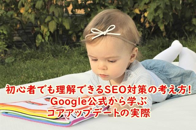 初心者でも理解できるSEO対策の考え方~Google公式から学ぶコアアップデートの実際