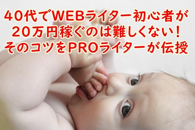 40代でWEBライター初心者が20万円稼ぐのは難しくない!~そのコツをPROライターが伝授
