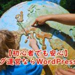 【初心者でも安心】ブログ運営ならWordPressで!断然おすすめできる5つの理由