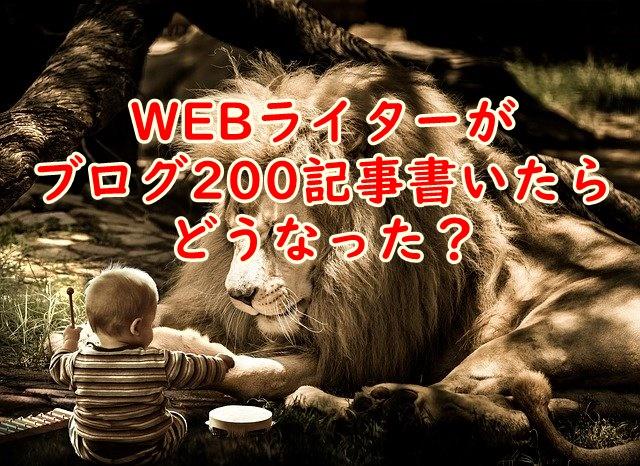 【検証】WEBライターがブログ200記事書いたらどうなったかという件について